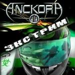 Anckora – Экстрим