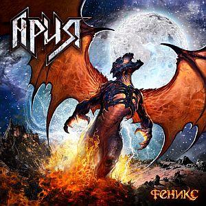 Ария - Феникc