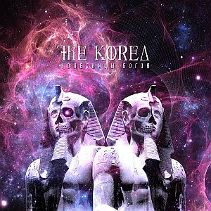 The Korea - Колесницы Богов