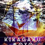 Kikagaku Moyo, Sir Robin & the Longbowmen