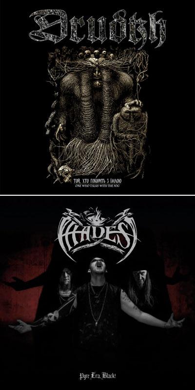 Drudkh / Hades Almighty - Той, хто говорить з імлою / Pyre Era, Black!