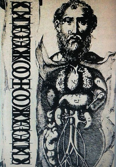Cloak of Organs - Cloak of Organs