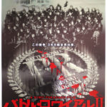 Batoru rowaiaru II: Chinkonka (2003)