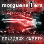 Morguenstern – Праздник смерти