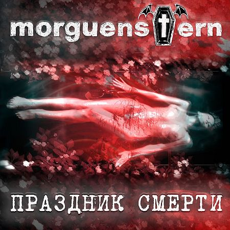 Morguenstern - Праздник смерти