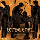 Et moriemur – Epigrammata