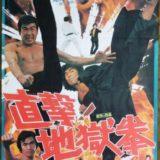 Chokugeki! Jigoku-ken (1974)