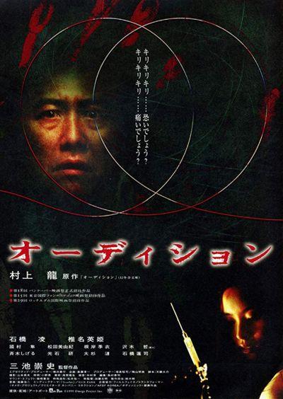 Ōdishon (1999)