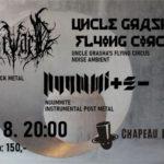 Nuummite, Outward, UGFC v Praze