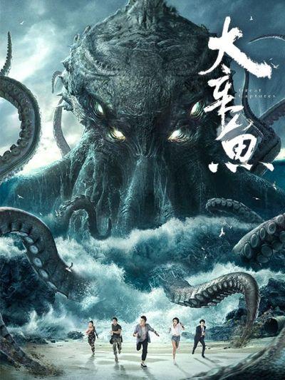 Big Octopus (2020)